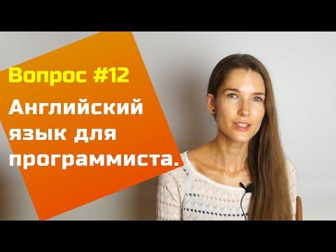 Как учить английский язык программисту? — Вопросы и Ответы #12