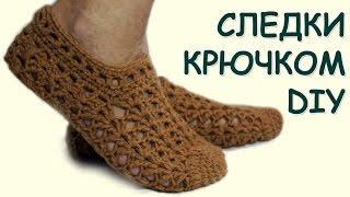 Вязание для начинающих. Ажурные следки/тапочки крючком  ///  crochet slippers