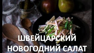Швейцарский новогодний салат [Мужская Кулинария]