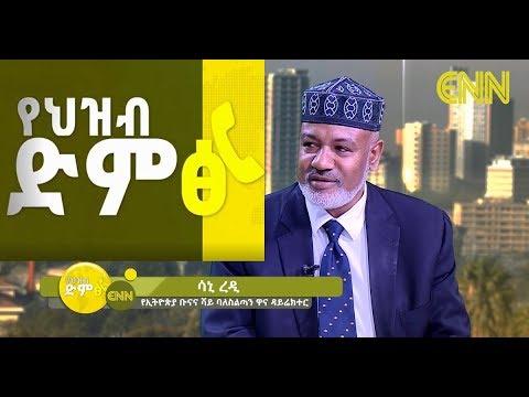 ENN: Ethiopian Coffee and Tea Authorities - በኢትዮጵያ ቡናና ሻይ ባለስልጣን ጉዳዮች