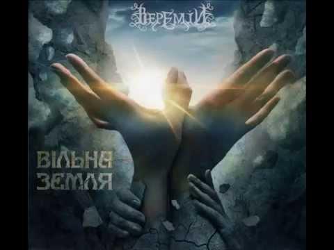 Веремій - Питається Вітер Смерти