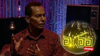 Ma Nowana Mama  Season 02 | Nuwan Gunawardhana ( 14 - 02 - 2020 )