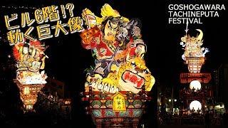 【日本の祭り】巨大!夕闇の町に出現した佞武多は6階ビル相当!【五所川原立佞武多祭り】