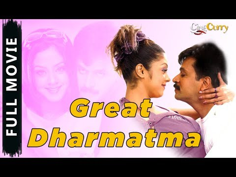 Great Dharmatma│Full Movie│Arjun Jyothika
