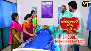 KalyanaParisu 2 - Episode 1452 Highlights | Sun TV Tamil Serials | Vision Time