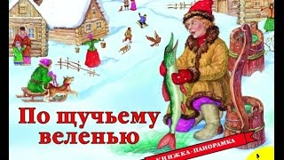 """Советские  диафильмы """"По щучьему велению"""""""