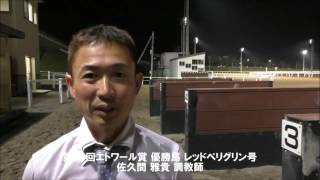 20160818エトワール賞 佐久間雅貴調教師