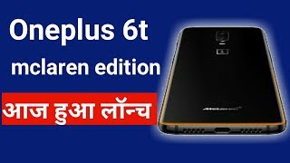 #Oneplus6tmclarenEdition Oneplus 6t live Launch in india । live event । Hindi ।