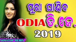 New Year Special Odia Hits Dj 2019 New Odia Super Hits DJ Songs 2019 | New Year Special