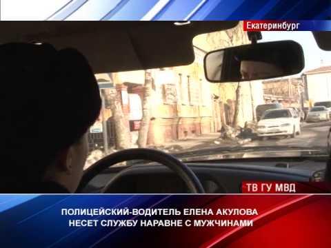 Полицейский водитель Елена Акулова несет службу наравне с мужчинами