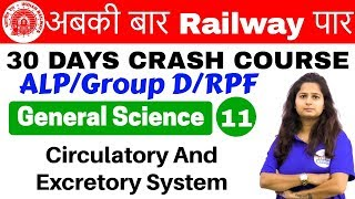 12:00 PM - Railway Crash Course   GS by Shipra Ma'am   Day #11   Circulatory and Excretory System