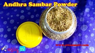 Andhra sambar Powder  preparation in telugu.ఆంధ్ర సాంబారు పొడి తయారీ :: by Attamma TV ::.