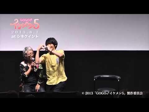 映画『GOGO♂イケメン5』0801トークイベント動画