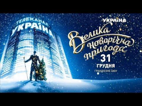 «Велика Новорічна Пригода» - у новорічну ніч на каналі «Україна»