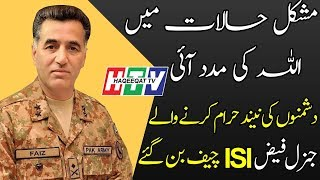 Gen Faiz Hameed Appointed and He is Ready to Serve For Pakistan