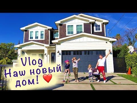 Рум Тур Рай для МАМЫ Дом МЕЧТЫ ! МЕЧТЫ СБЫВАЮТСЯ ! House Tour new house American Dream Nikol Николь