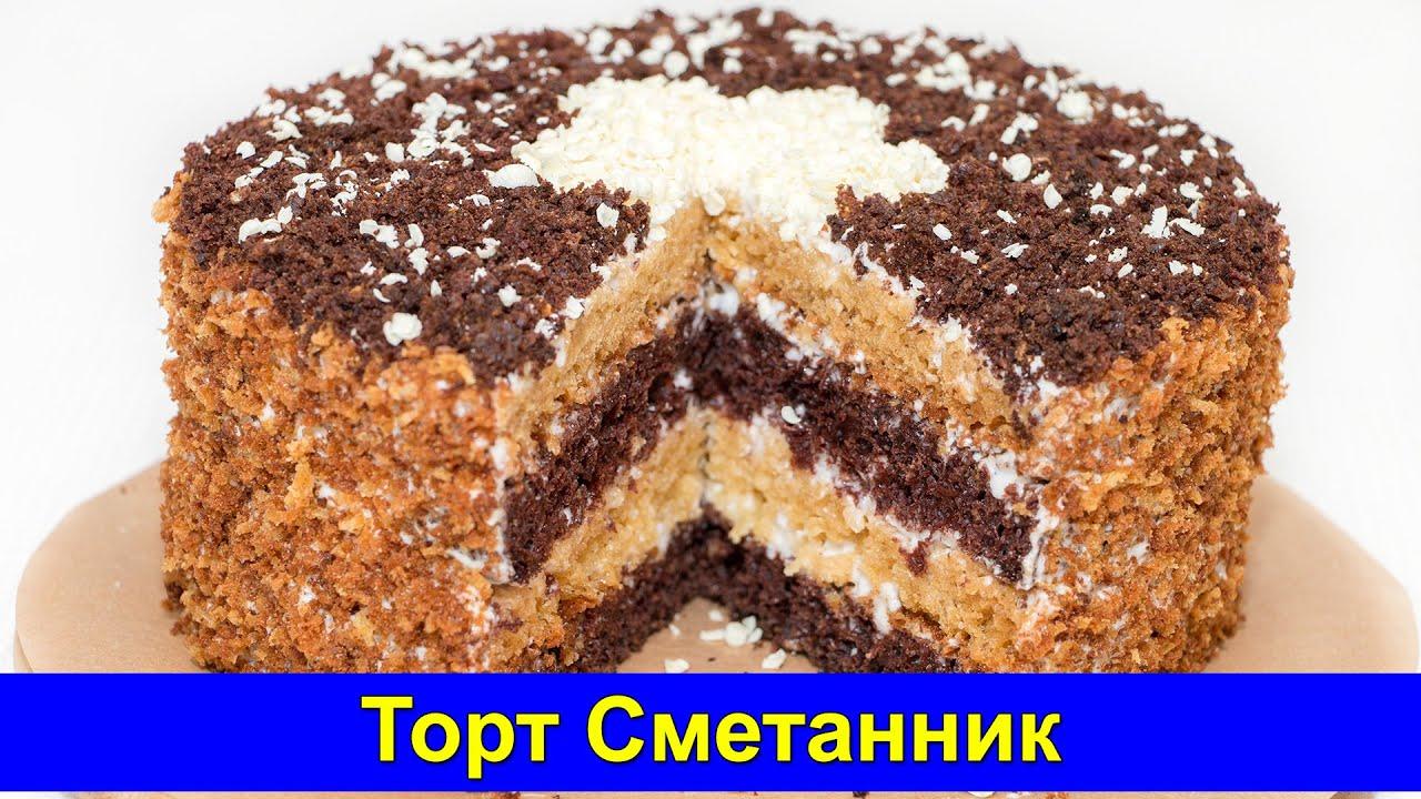 Торт сметанковый в домашних условиях