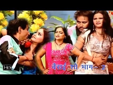 Variety Show Video Vol 2 | वैरायटी शो भाग 2 | Rampat Harami | Bhojpuri Hot Comedy Show video