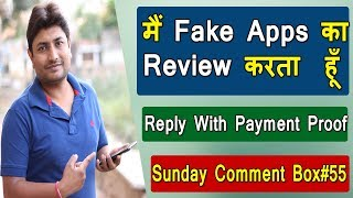 Sunday Comment Box#55 | Main Fake Apps Ka Review Karta Hu? | Reply With Payment Proof