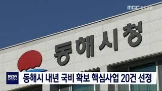 투/동해시 내년 국비 확보 핵심사업 20건 선정