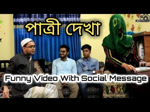 Project 69- Patri dekha |Social Awareness funny video|Noakhali|Bangladeshi|Natok|Comedy|Drama|Jokes