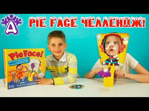 Челлендж ТОРТ В ЛИЦО! челлендж для детей. Pie Face challenge Challenge for kids. Розыгрыш Друзяки