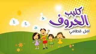 أغنية حروف اللغة العربية - امل قطامي | قناة كراميش  Karameesh Tv