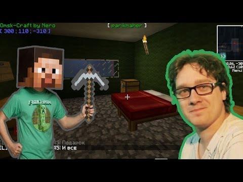 Нифедов строит свою квартиру в Minecraft