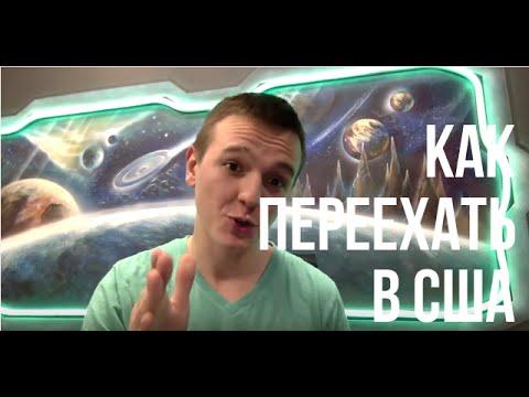Алексей Князев: Как переехать в США