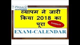MP VYAPAM - EXAM CALENDER 2018 व्यापम ने जारी किया 2018 EXAM CALENDER