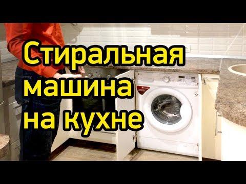 Стиральная машина на кухне под столешницей: установка и варианты планировки
