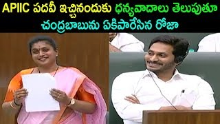 MLA Roja About APIIC ChairPerson Seat  CM YS Jagan   Assembly Budget Sessions   Cinema Politics Live