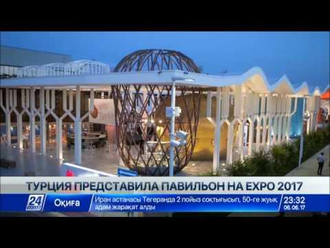 Турция представила павильон на EXPO-2017