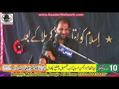 Zakir Ali Raza Khokar || Majlis 10 Safar 2017 Dullha Chakwal ||