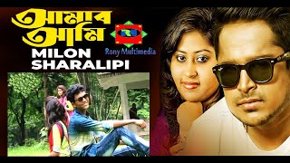 Bangla New Songs Amar Ami By ।। Milon & Sharalipi ।।BD Music  Rony Maltimidia