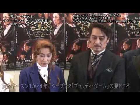ミュージカル「シャーロック ホームズ2」舞台映像&囲み会見