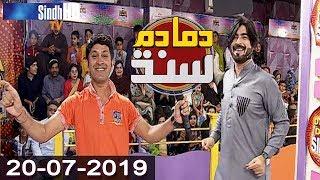 DAMA DAM SINDH 20-07-2019   SindhTV Game Show   Biggest Game Show in Sindhi Media   SindhTVHD