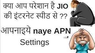 How to Increase Jio 4G Downloading Speed ,Slow Net Problem (SOLVED)
