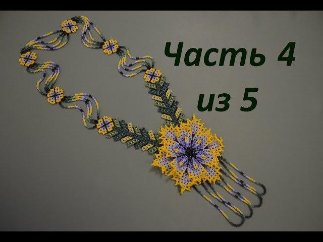 Уичольские цветы.  Часть 4 из 5.   Бисероплетение.    Мастер класс