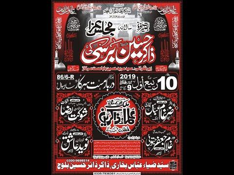 Live Majlis 10 Rabi ul Awal 2019 Sahiwal