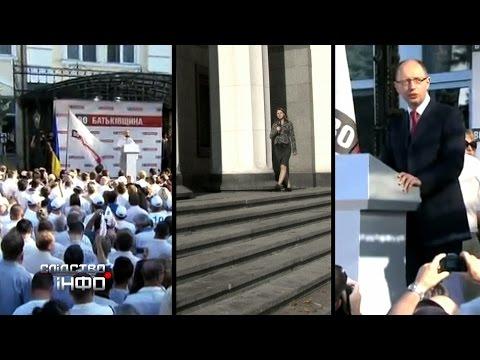 """""""Old horses"""". Tymoshenko and Yatsenyuk go to parliament. """"Slidstvo.Info""""."""
