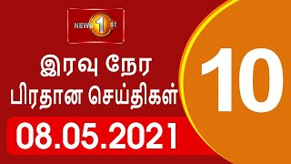 News 1st: Prime Time Tamil News - 10.00 PM | (08-05-2021)