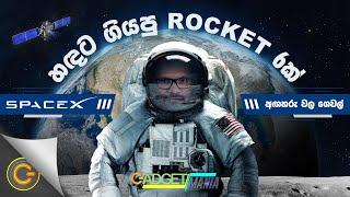 Rocket  Gadget Mania - (2021-09-04)   ITN
