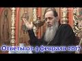 Ответы на вопросы от 04.02.2017 (прот. Владимир Головин, г. Болгар)