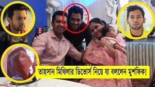 Download তাহসান ও মিথিলার ডিভোর্স নিয়ে এবার যা বললেন মুশফিকুর রহিম | Mushfiqur Rahim | Bangla News Today 3Gp Mp4