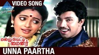 Mallu Vetti Minor Tamil Movie Songs | Unna Paartha Video Song | Sathyaraj | Seetha | Shobana