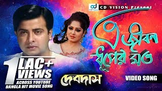 A Jibon Duper Motoi | ( Devdas ) Bangla Movie Song | Sakib Khan | Moushumi | CD Vision