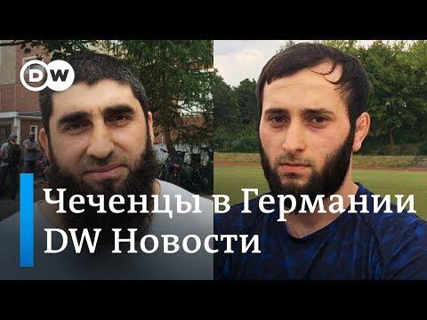 Чеченцы в Германии: драка с афганцами и обращение к президенту - DW Новости (06.07.2018)