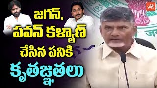 AP CM Chandrababu Says Thanks to YS Jagan and Pawan Kalyan | AP Special Status