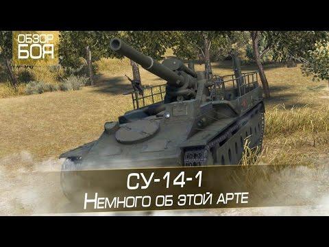 СУ-14-1. Немного об этой арте